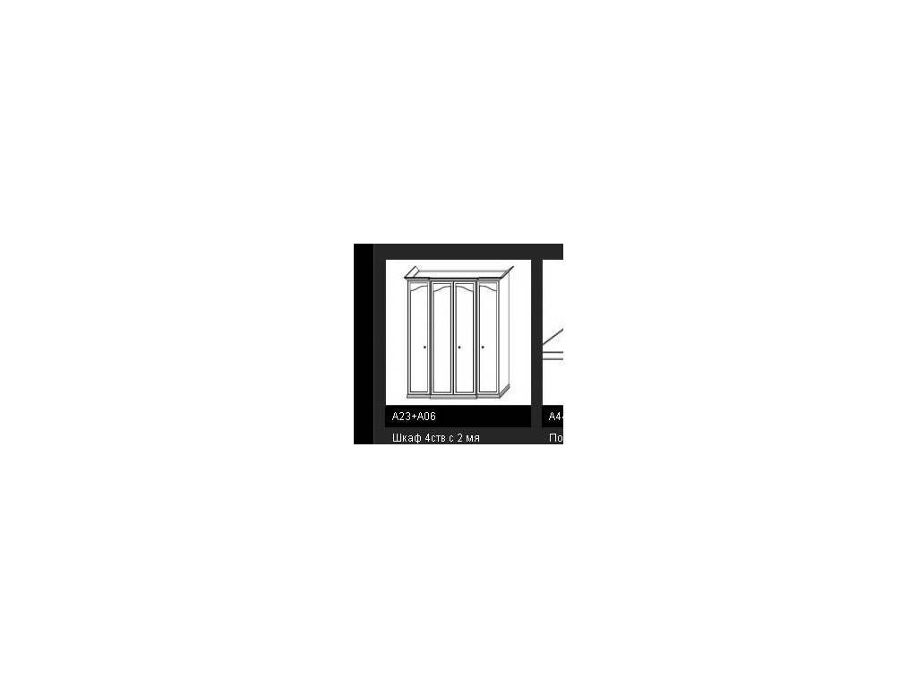 Dal Cin: Ambra: шкаф 4-х дверный  с зеркалами (noce)