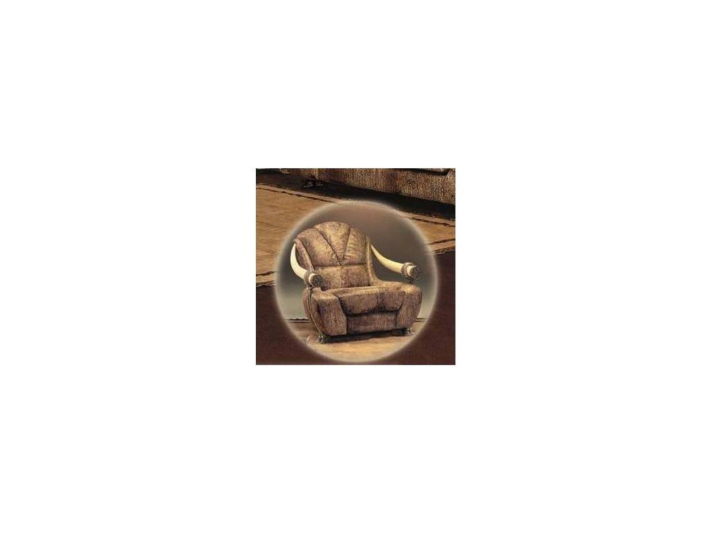 Vidal Gold: Kenya: кресло (слоновая кость, коричневый)