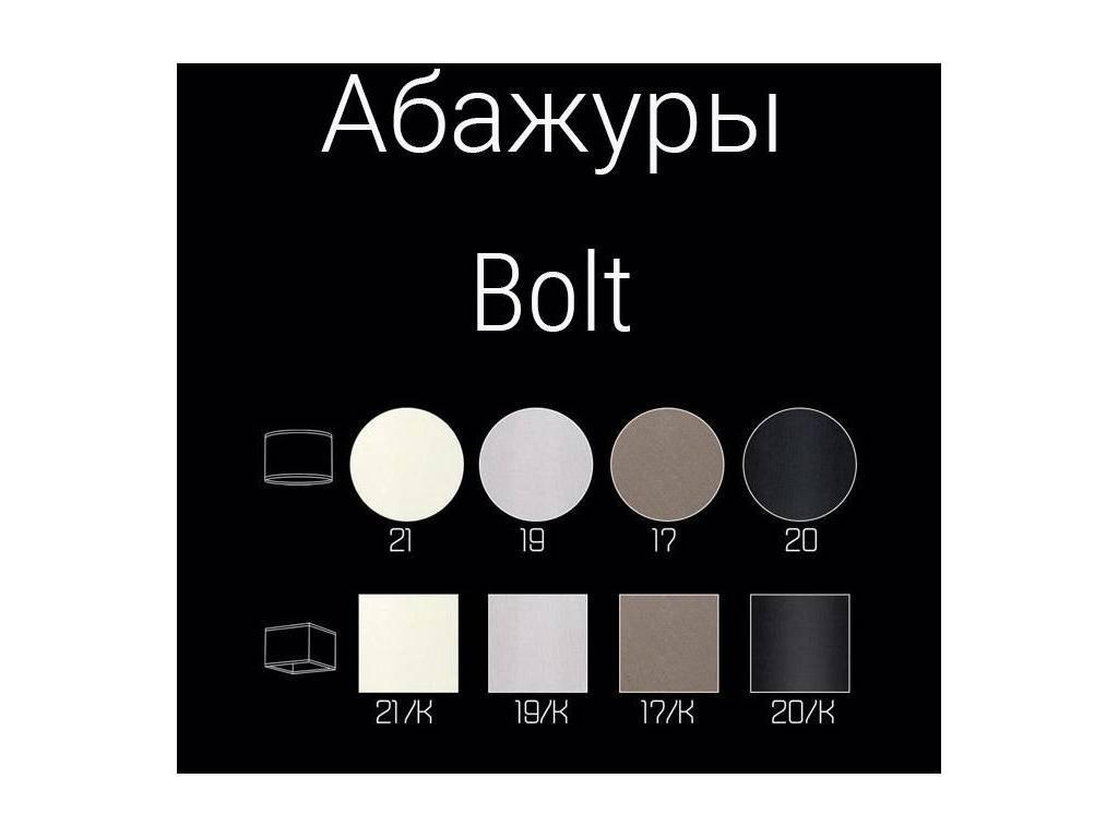 Kutek: Bolt: люстра  (никель)