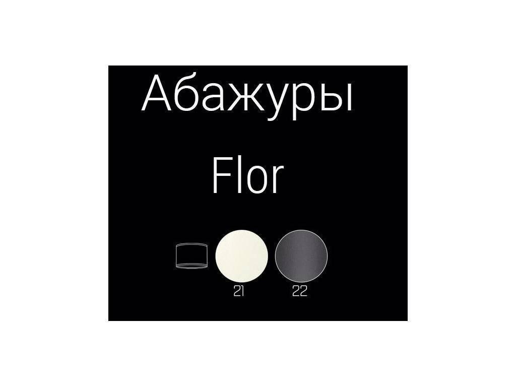 Kutek: Flor: люстра  (никель)