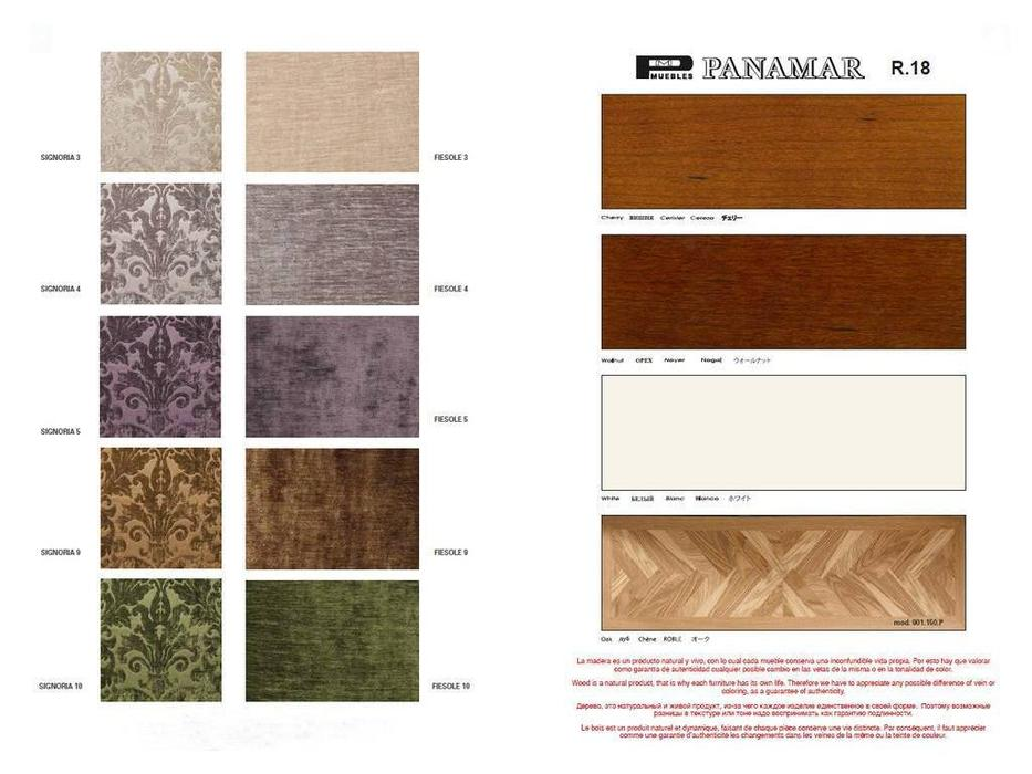 Panamar: образцы отделки