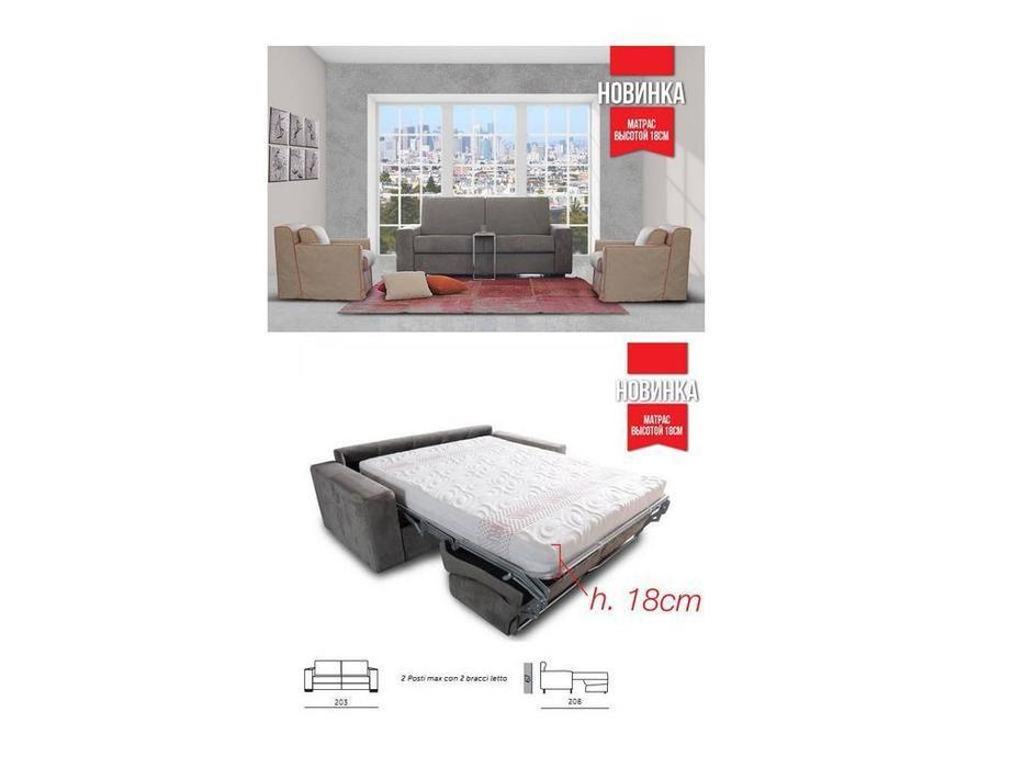 Bruma: High: диван 3-м  с раскладушкой (ткань baritono 12)