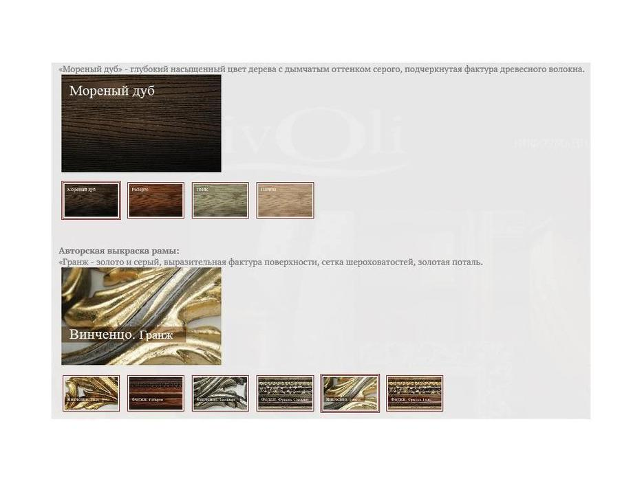Tivoli: Винченцо: витрина открытая (мореный дуб, гранж)